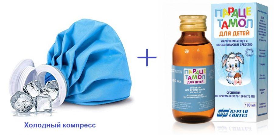 холодный компресс и парацетамол