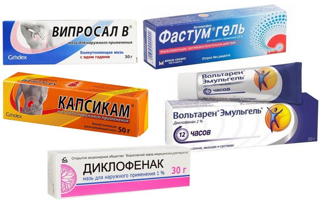 мази от боли при гематоме