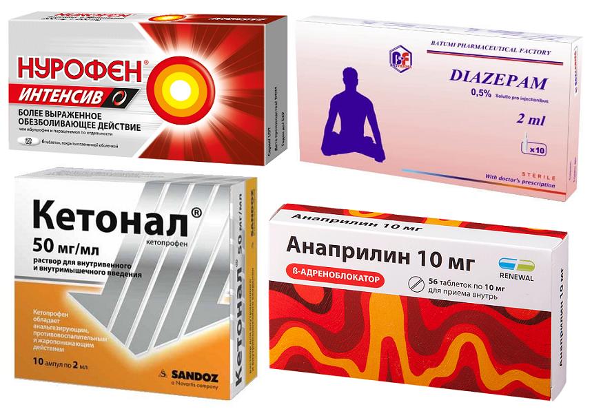 Нурофен интенсив. кетонал и анаприлин