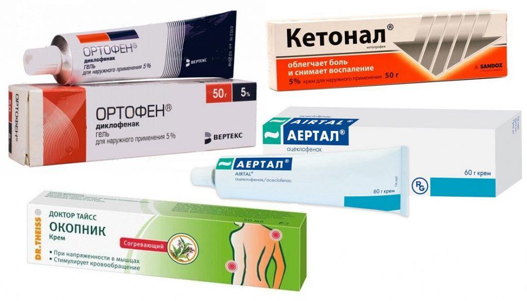 Ортофен гель. окопник. аэртал и кетонал