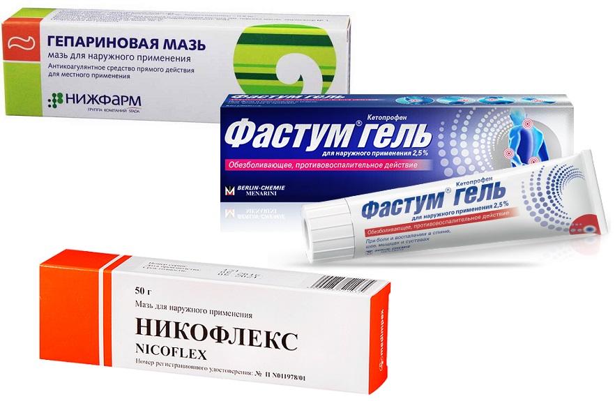Гепариновая мазь. никофлекс. фастум гель