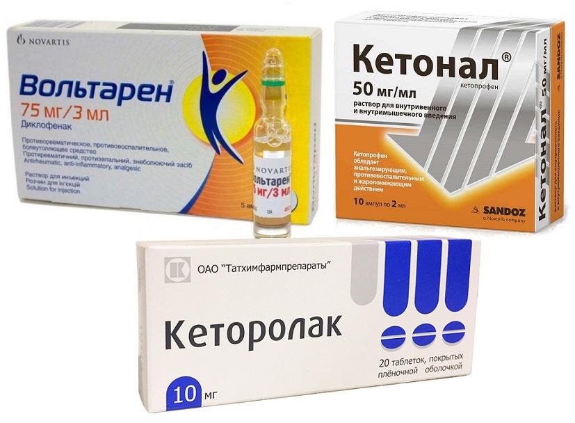 вольтарен. кетонал уколы и кеторолак